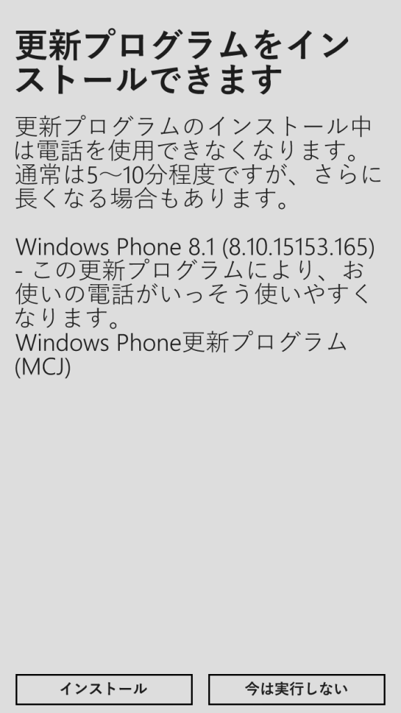 WindowsPhone更新プログラム
