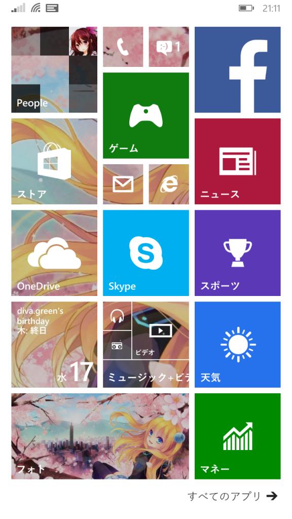 右下の矢印が変更に。すべてのアプリという表記がされています。