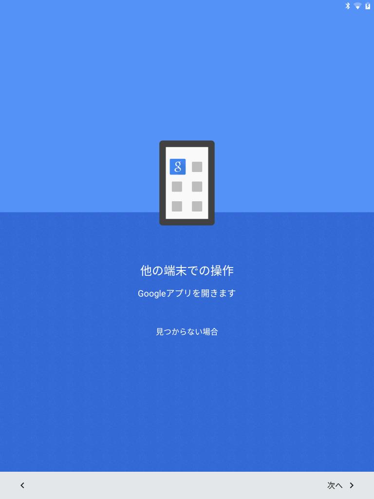 便利そうなのですが、対応している端末がなく(まだGoogleアプリが更新されていないから?)試すことが出来ませんでした。