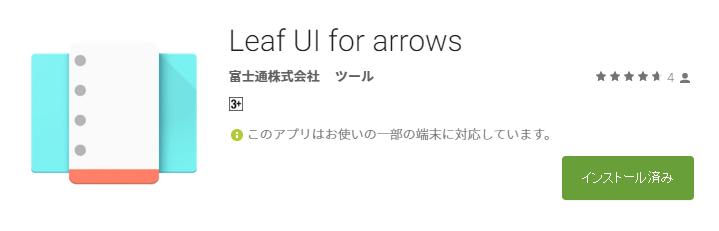 leaf_ui
