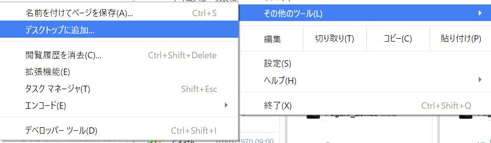 Chromeのバージョンによって記述が多少異なることがあります。