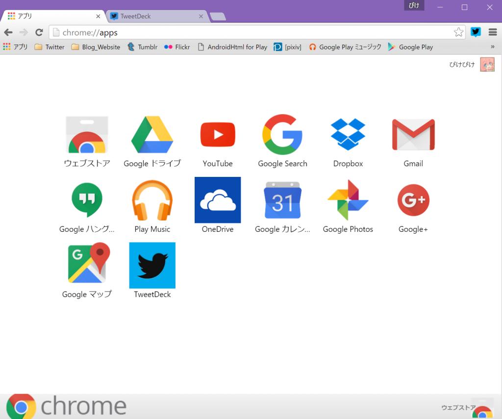 デスクトップにショートカットが追加されると同時に、App一覧にも追加されました。