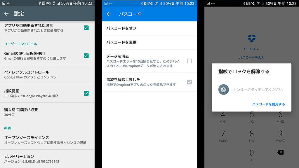 指紋認証の各アプリへの対応。
